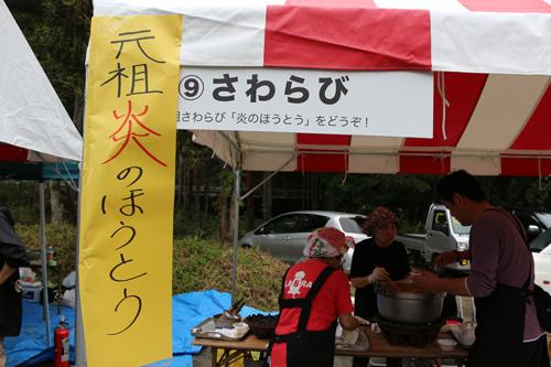 昇仙峡ほうとう祭りさわらび (2)