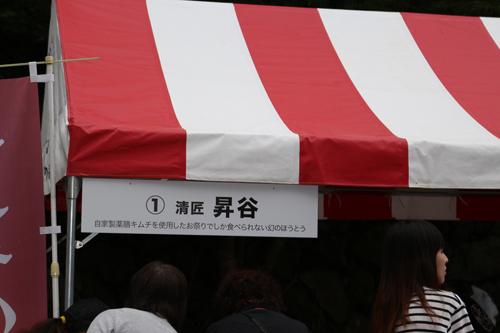昇仙峡ほうとう祭り 昇谷 (1)