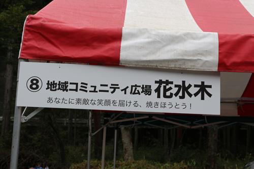 昇仙峡ほうとう祭り 花水木 (1)