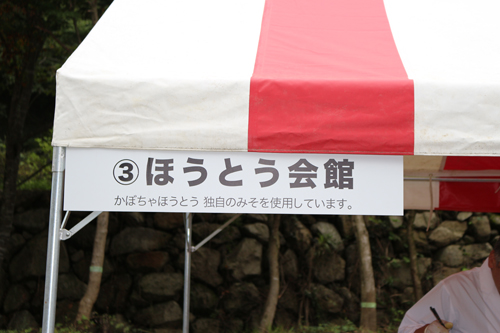 昇仙峡ほうとう祭り ほうとう会館 (1)