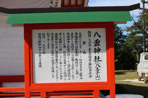 201210116 昇仙峡ロープウェイ山頂八雲神社例大祭