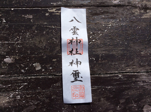 201210116 昇仙峡ロープウェイ山頂八雲神社例大祭 (4)