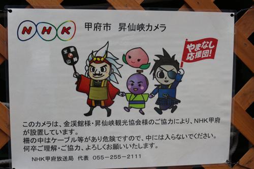 20161022 覚円峰NHK甲府カメラ
