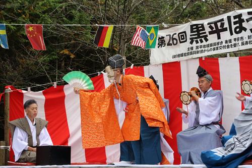 第26回黒平ほうとう祭り 黒平の能三番(のうさんば)