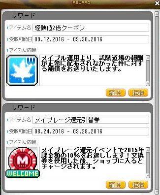 Maple160923_133050.jpg