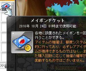 Maple160924_014444.jpg