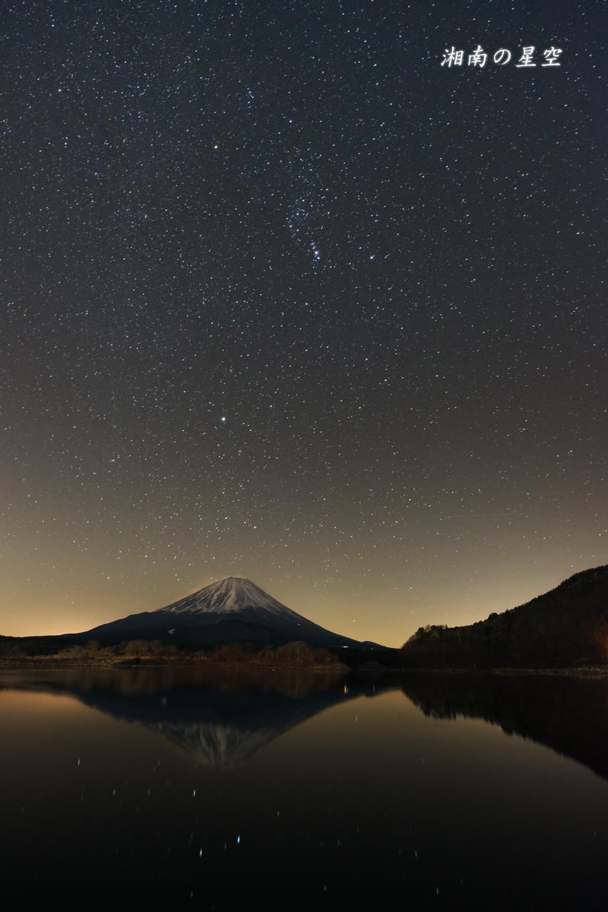精進湖オリオンブログ