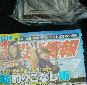 釣り雑誌2