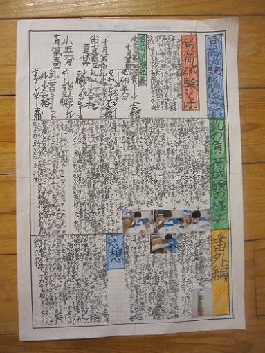 負荷試験新聞1 16.7.30