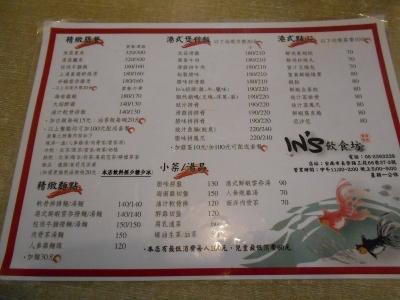 台南の昼食1