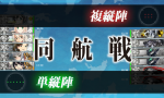 KanColle-160904-21202343.png