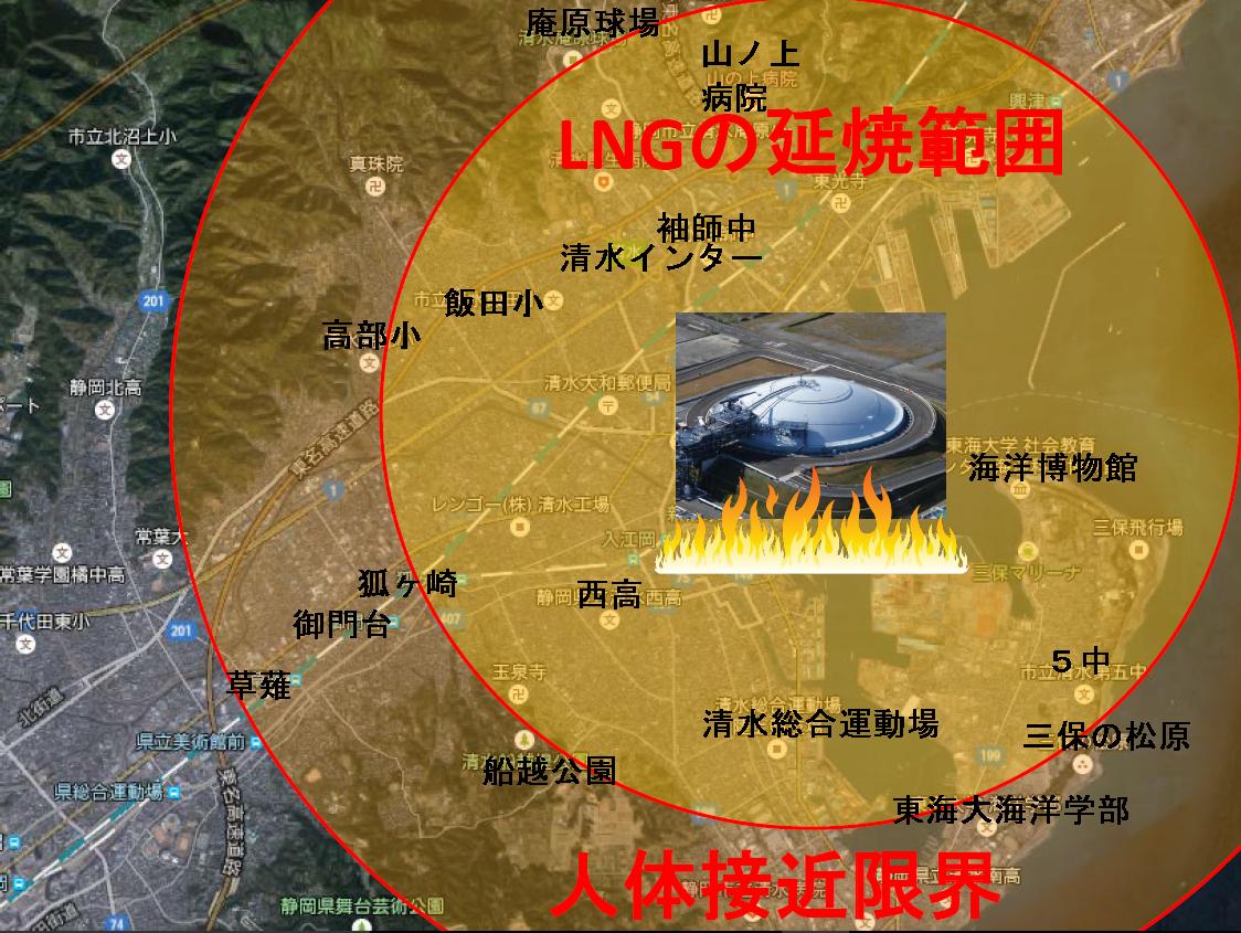 LNG延焼範囲地名入り
