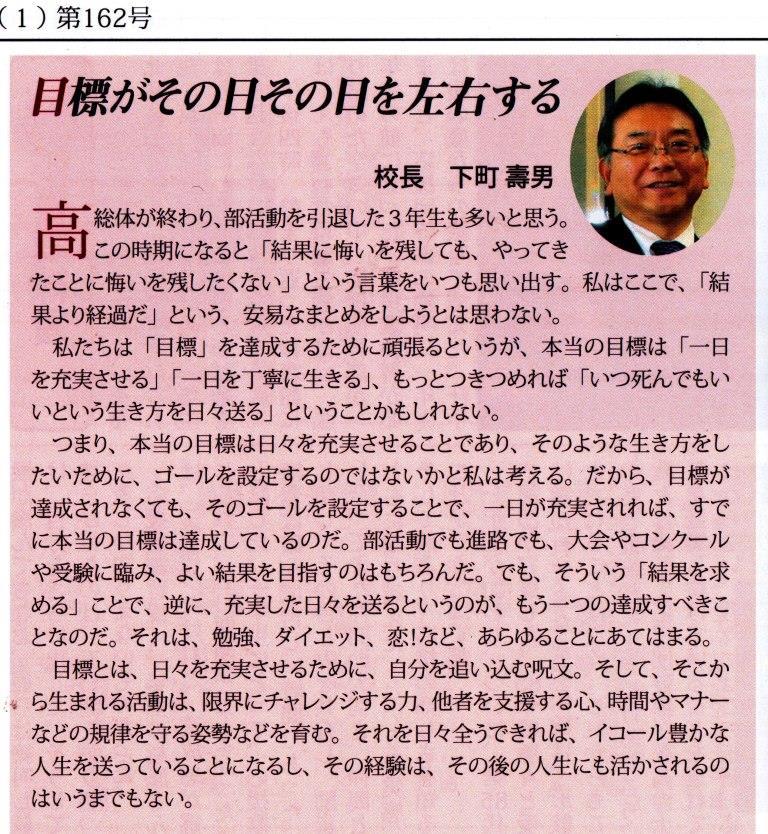 花北新聞挨拶LT