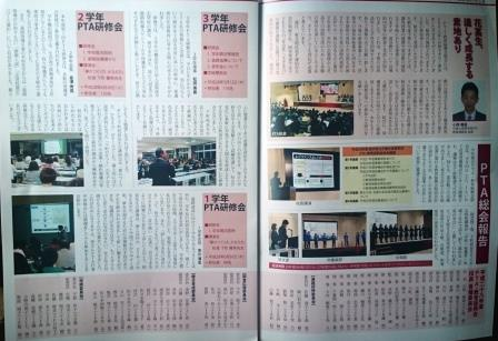 PTA会報花北LT02