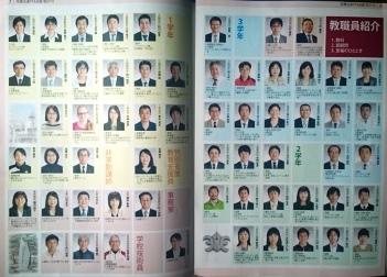 PTA会報花北LT04