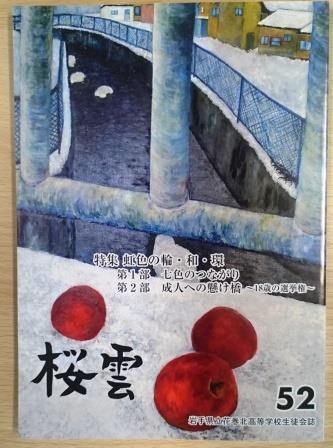 桜雲2016LT