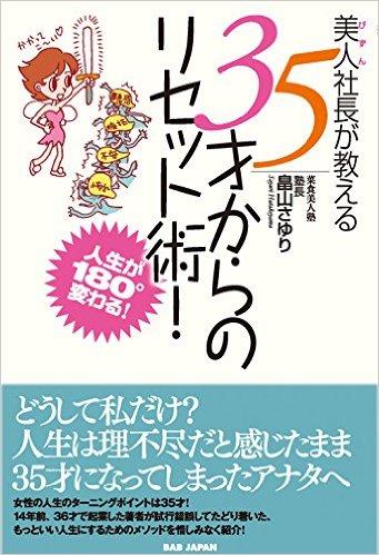 さゆり先生著書01