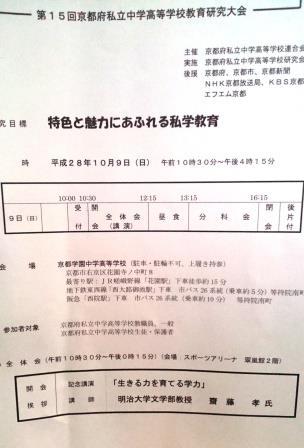 京都私学教育研究大会