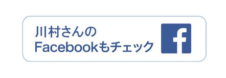 FB kawamura 1