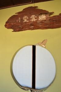 七卿落ち遺跡玄関の花頭窓