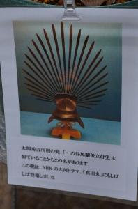 太閤秀吉の説明文