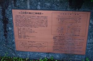 三井野大橋案内板