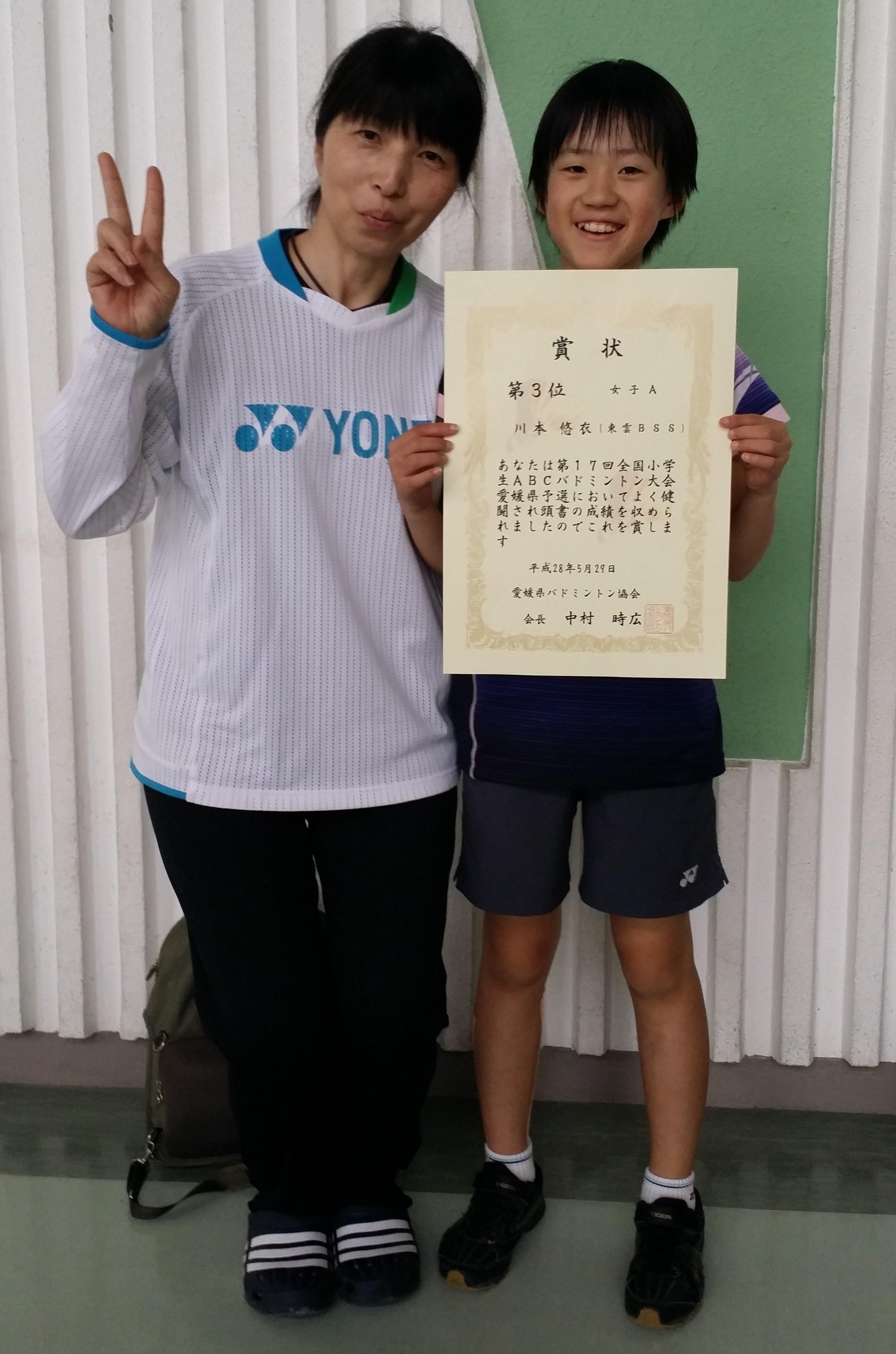20160529悠衣賞状