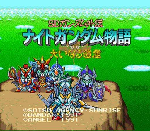 SD Gundam Gaiden - Knight Gundam Monogatari - Ooinaru Isan (Japan)-0