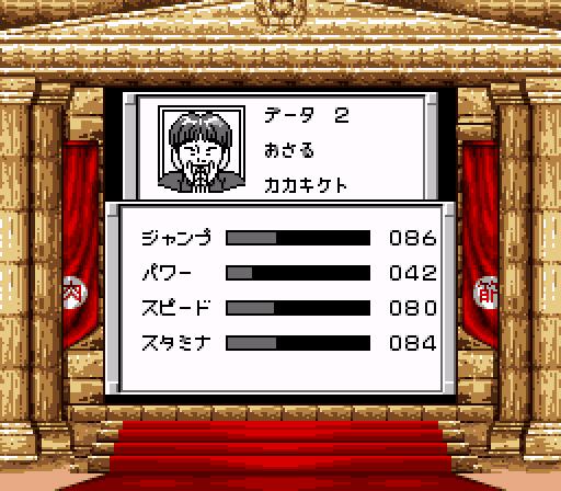 Kinniku Banzuke GB2 - Mezase! Muscle Champion (J) [C][!]-1
