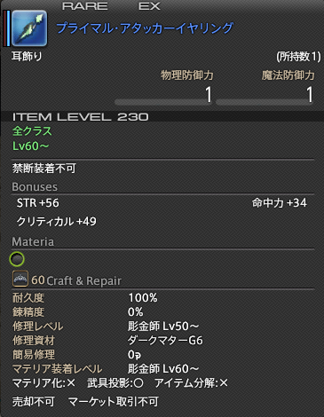 新生14 729日目 プライマル・アタッカーイヤリング
