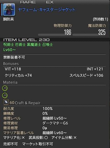 新生14 747日目 ヤフェーム・キャスタージャケット