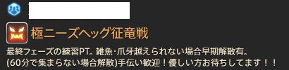 新生14 751日目 ニーズにゃん!
