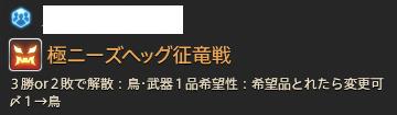 新生14 759日目 ニーズにゃん募集1