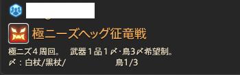 新生14 760日目 ニーズにゃんがんばるにゃん!