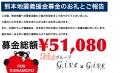 h2879熊本震災募金POP
