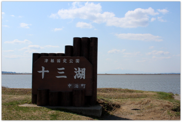 青森県 中泊町 十三湖 岩木山 今日の岩木山
