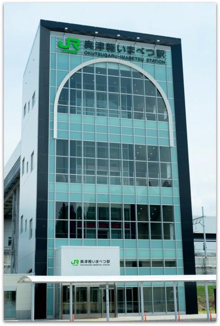 青森県 今別町 北海道新幹線 奥津軽いまべつ駅
