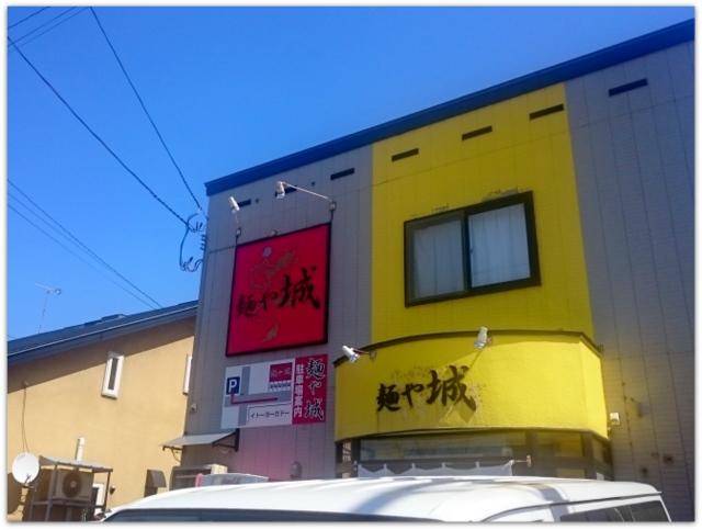 青森県 青森市 グルメ ラーメン 麺や城 ランチ