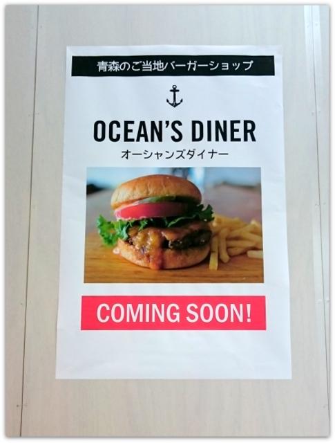 青森県 青森市 エーファクトリー ハンバーガーショップ