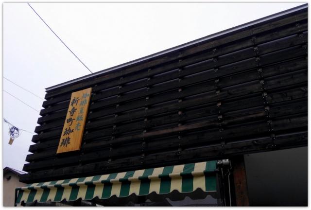 青森県 弘前市 コーヒー豆 販売 自家焙煎豆販売 新寺町珈琲 グルメ