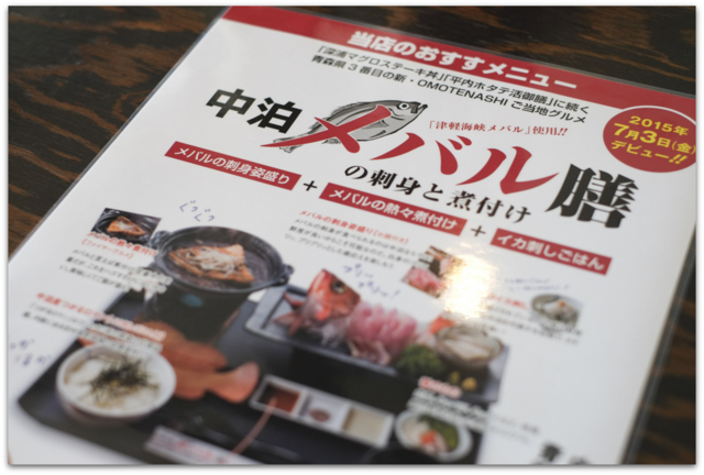 青森県 中泊町 中泊メバル膳 ご当地グルメ グルメ ランチ