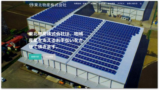 青森県 弘前市 東北物産株式会社 ホームページ 貸冷蔵庫 貸倉庫