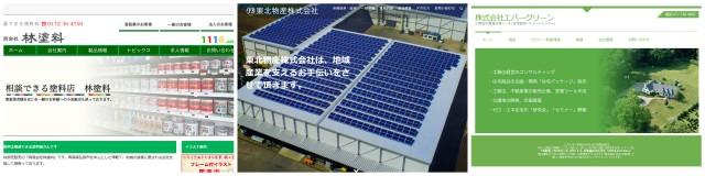 青森県 弘前市 ホームページ 制作会社 ウェブ インターネット カメラマン 写真