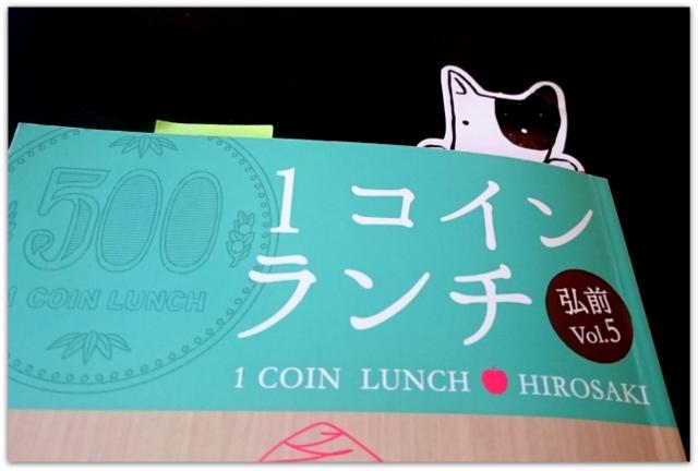 青森県 弘前市 ワンコインランチ ラーメン グルメ ランチ 焼麺屋にぼてつ
