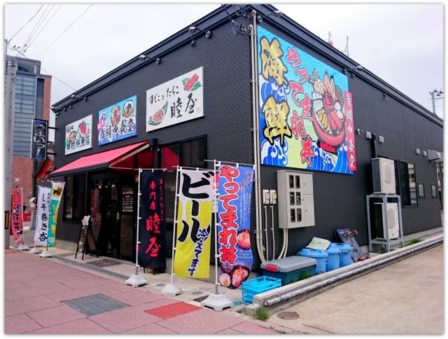 青森県 五所川原市 市場中食堂 田村鮮魚店 睦屋 ランチ グルメ やってまれ丼