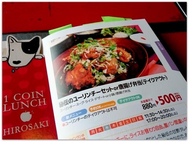 青森県 藤崎町 中華料理 圭圭飯店 餃子房 ワンコインランチ グルメ ランチ 写真