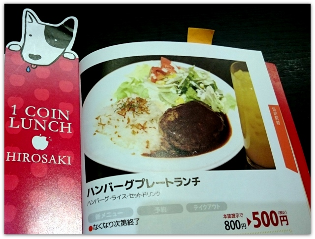 青森県 弘前市 ヒロロ店 イタリアントマトカフェ ワンコインランチ ランチ グルメ ハンバーグプレートランチ 写真