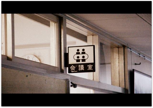 小学校 行事 撮影 ビデオ DVD ムービー 弘前市 お山参詣 役員会議