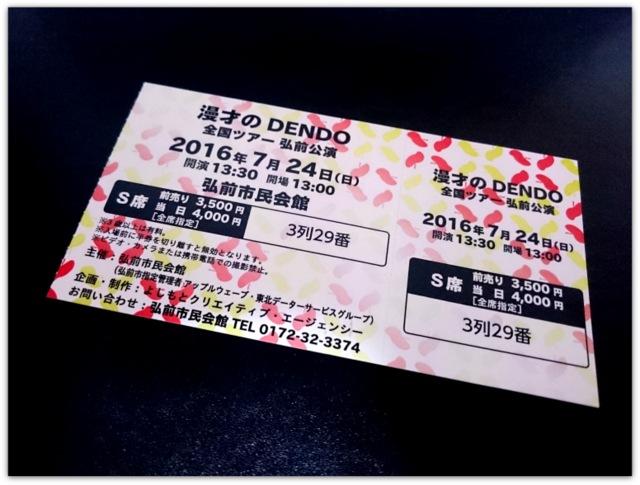 青森県 弘前市 弘前市民会館 漫才のDENDO 全国ツアー 弘前公演 イベント 写真
