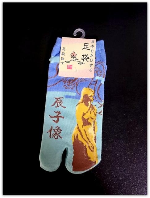 秋田県 お土産 田沢湖 辰子姫 足袋 靴下 写真